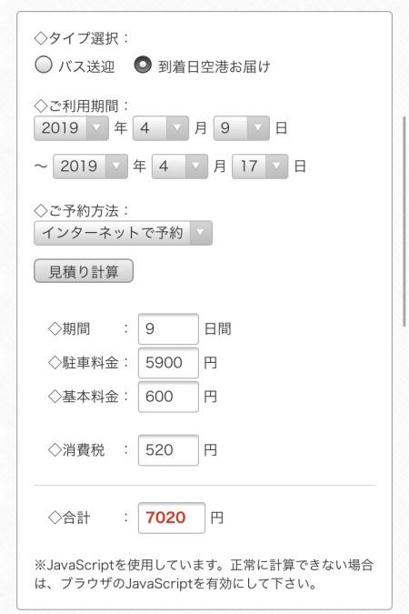 ゴーゴー パーキング 成田