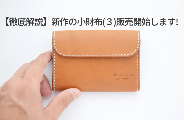 newest fd0b8 a0106 コンパクトだけど結構入る】リムベアーの新作『小財布(3)』を ...