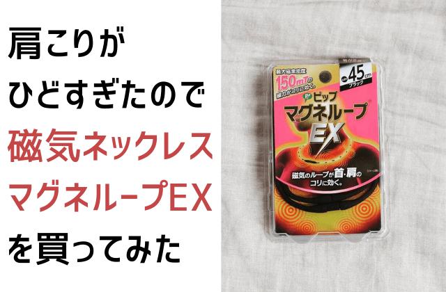 肩こり ピップ ピップエレキバン®   ピップ(株)